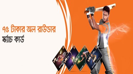Banglalink 75 TK All Rounder Scratch Card Offer