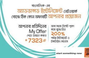 Banglalink My Offer Enjoy Up To 200% Internet & Talk-Time Bonus