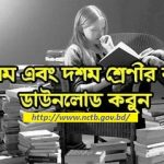 Class 9 – 10 – SSC All NCTB Text Books PDF File Free Download In Bangladesh