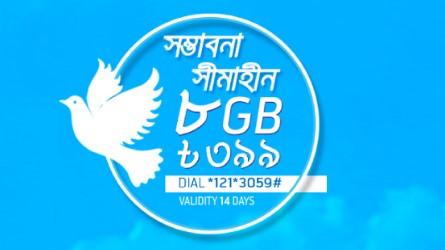 GP 8GB Internet 399 TK Victory Day 2016 Offer