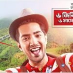 Robi Bondho SIM Offer 2017 1GB @ 6 TK & Special Call Rate