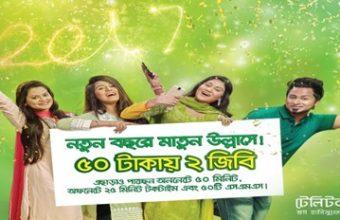Teletalk 2GB 50 TK Happy New Year 2017 Offer