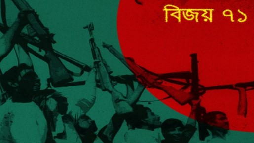 Victory Day Bangladesh Wallpapers