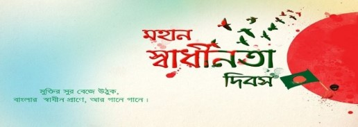 Victory Day Bangladesh best picture