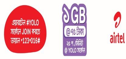 Airtel YOLO Circle 1GB Internet 75 TK & 25p/min Offer