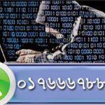 Bangladesh Cyber Security Helpline Number & Contact Info
