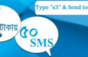 GP 50 SMS 2 TK Offer
