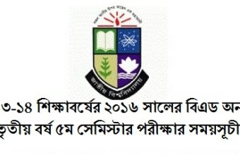 NU B.ED Honours Exam Routine 2016 3rd Year 5th Semester 2013-14 Session