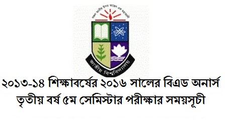 National University- NU B. ED Honours Exam Routine 2016 3rd Year 5th Semester 2013-14 Session PDF File