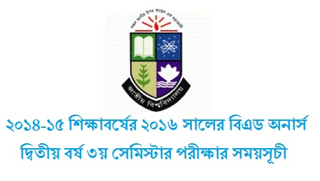 National University- NU B.ED Honours Exam Routine 2016 2nd Year 3rd Semester 2014-15 Session