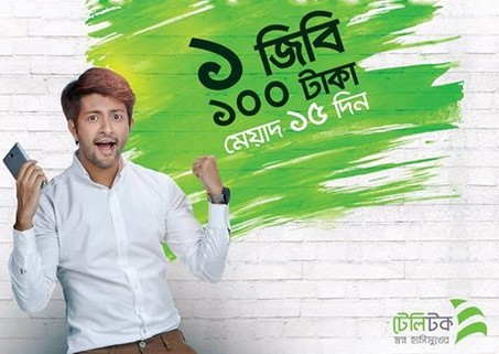 Teletalk 1GB Internet 100 TK Offer