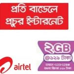 Airtel 2GB Internet 129 TK Offer 2017