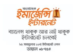 Banglalink Emergency Internet Balance 12 MB 5 TK