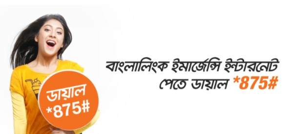 Banglalink Internet Balance