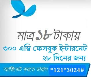 GP 300 MB Facebook Pack 18 TK
