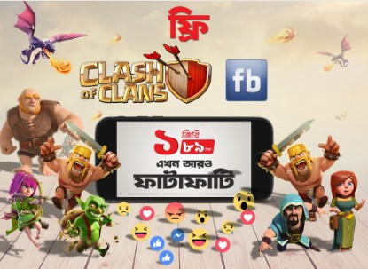 Robi 1 GB Internet 89 TK with Facebook & Clash of Clans Free Offer