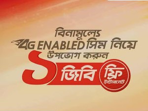 Robi 1GB Free Internet on 4G Enabled SIM