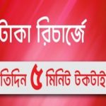 Robi 35 TK Recharge 15 Minutes Bonus Offer