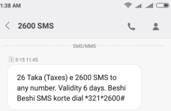 Airtel 2600 SMS 26 TK Offer 2017 ( Any Number)