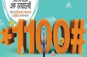All Banglalink Bundle Offer Code & Activation System