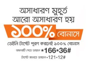 Banglalink Daily 100% Bonus On Target Usage Offer 2017