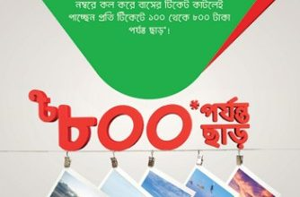 BDTickets Crazy Bus Deals Offer! Discount From 100 TK to 800 TK