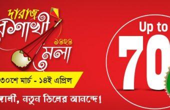 Daraz BD Pohela Boishakh Mela- Get Up To 70% Discount