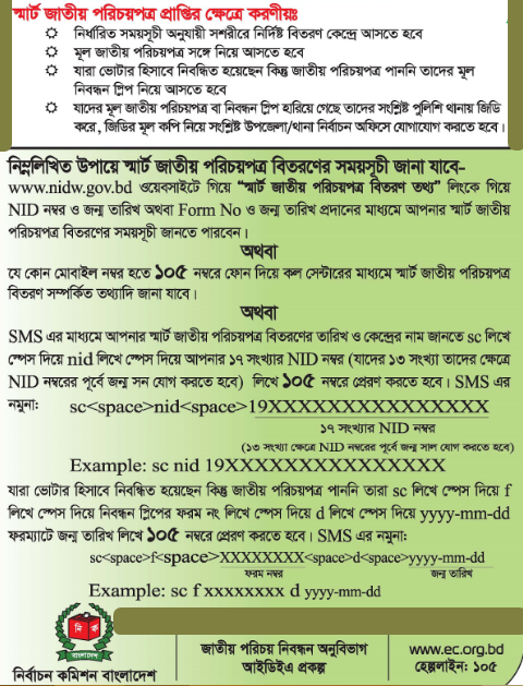 How To Collect Smart NID in Bangladesh
