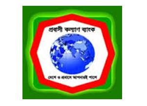 Probashi Kallyan Bank – PKB Contact Number & Address