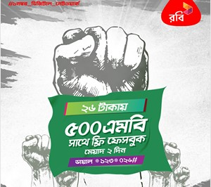 Robi Independence Day Offer 2017 Free Facebook with 500 MB Internet 26 TK