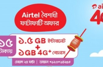 Airtel BD Pohela Boishakh Offer 2018 – 1.5GB @ 15 TK
