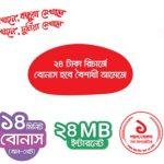 Airtel Pohela Boishakh Offer 2017