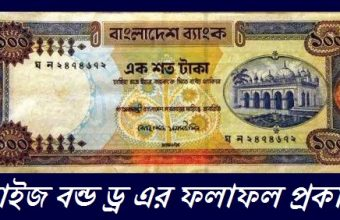91th Bangladesh Bank Prize Bond Lottery Draw Result 2018 of 100 TK – www.bb.org.bd