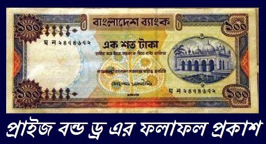 Bangladesh Bank Prize Bond Lottery Draw Result of 100 TK - www.bb.org.bd