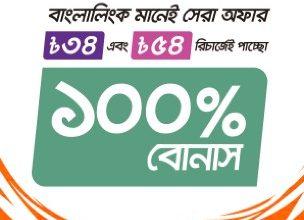 Banglalink 100% Bonus On 34 TK & 54 TK Recharge Offer 2017