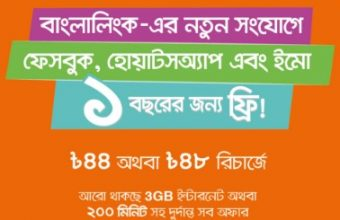 Banglalink Facebook, Whatsapp, IMO Free for 1 Year Offer