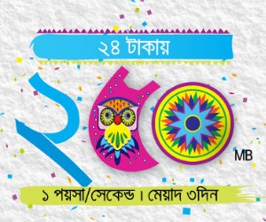 GP Pohela Boishakh Offer 2017