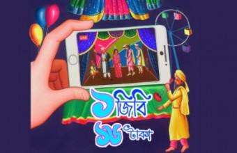 GP Pohela Boishakh Offer 2018 – 1GB @ 16 TK
