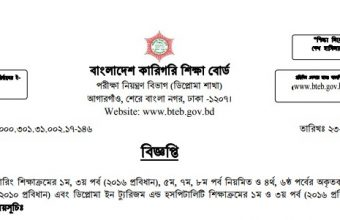 Polytechnic Diploma In Engineering Exam Routine 2017 – www.bteb.gov.bd