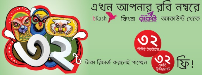 Robi Pohela Boishakh Offer 2017