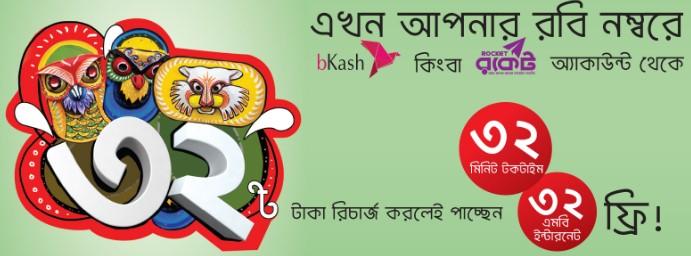 Robi Pohela Boishakh Offer 2017
