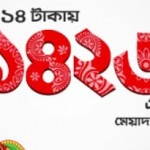 Robi Pohela Boishakh Offer 2019