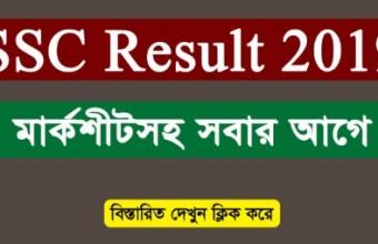 SSC Result 2019 – www.educationboardresults.gov.bd