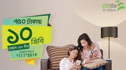Teletalk 10GB Internet 750 TK Offer