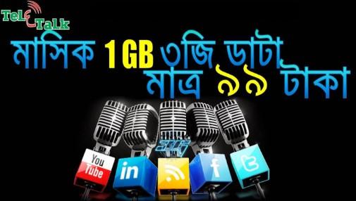 Teletalk 1GB Internet 99 TK Offer 2017 (Validity 30 Days)