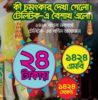Teletalk Pohela Boishakh Offer 2017