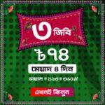 Robi 3GB 74 TK Dhamaka Internet Offer