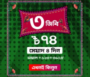 Robi 3GB 74 TK Dhamaka Internet Offer