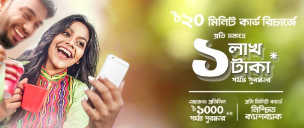 Robi Lakhpoti Offer on 20 TK Minute Card