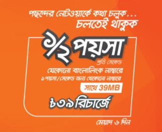 Banglalink 39 TK Recharge Offer - 0.5 Paisa Call Rate